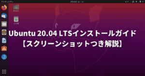 Ubuntu 20.04 LTSインストールガイド【スクリーンショットつき解説】