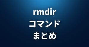 【 rmdir 】 空のディレクトリを削除する 【 Linuxコマンドまとめ 】