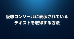 仮想コンソール(/dev/tty1など)に表示されているテキストを取得する方法