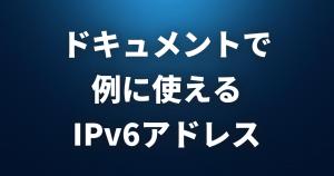 ドキュメントで例に使えるIPアドレスまとめ【IPv6編】