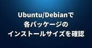 Ubuntu/Debianで各パッケージの「インストールサイズ」を確認する方法
