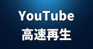 YouTubeで「高速再生」する方法!毎日YouTubeを見てるなら知っておきたい!