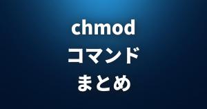 【 chmod 】 ファイルモードを変更する 【 Linuxコマンドまとめ 】