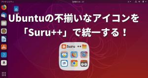 Ubuntuの不揃いなアイコンを「Suru++」で統一する!