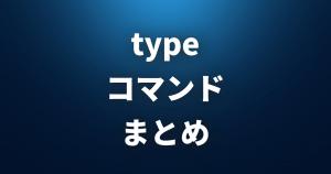 【 type 】 コマンドがどう解釈されるかを調べる 【 Linuxコマンドまとめ 】