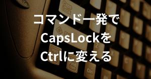 コマンド一発でCapsLockをCtrlに変える方法