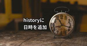 いつ実行したか覚えてる?historyコマンドの出力に日時を追加する方法