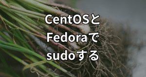 RHEL・CentOS・Fedoraでsudoを使えるようにする方法