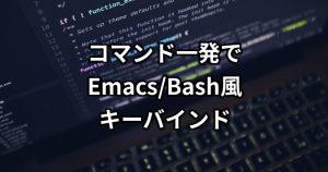 Emacs風キーバインドをコマンド一発で設定する方法