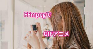 ffmpegで動画をキレイなGIFアニメーションに変換する方法