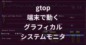 gtop - 端末で使えるグラフィカルなシステムモニタ