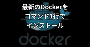 コマンド一発で最新のDockerをインストールする方法
