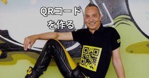 QRコードを素早く作成する方法