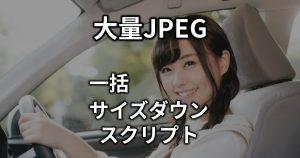 大量でもコマンド一発!JPEGをキレイなままサイズダウンするスクリプトを公開【mozjpeg】
