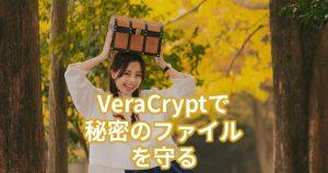 死んだ後も安心!?VeraCryptで秘密のファイル置き場を作る方法