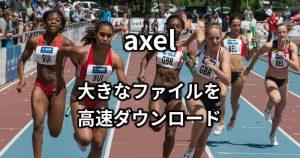 「axel」で大きなファイルを高速ダウンロード