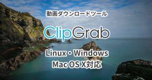 ClipGrab - 簡単に動画をゲット!Linuxにも対応した動画ダウンロードツール