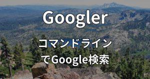 コマンドラインでGoogle検索する方法
