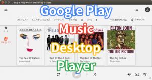 Google Play Music Desktop Playerをインストールする方法【Ubuntu・Debian・Fedora】
