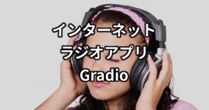インターネットラジオアプリ「Gradio」の最新版をSnapでインストール