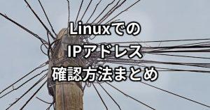 【初心者向け】Linux PCのIPアドレスを確認する方法まとめ