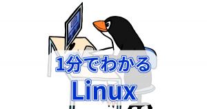 【初心者向け】1分でわかる!「Linux」って何?