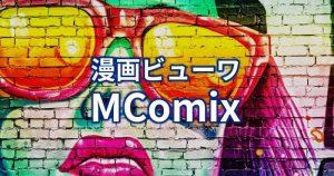 MComix - Linuxで使える!めちゃ便利なコミックビューア