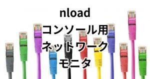 nload - コンソール用ネットワーク状況リアルタイムモニタ【グラフ表示対応】