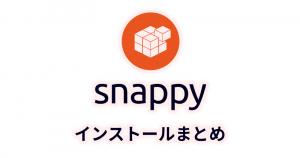 snapdインストール方法まとめ【Ubuntu・Linux Mint・Debian・Fedoraなど】
