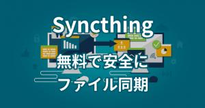 完全無料で安全なファイル同期ソフト「Syncthing」
