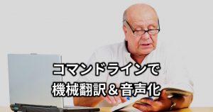 コマンドラインで機械翻訳&音声化【translate-shell】