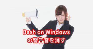 Bash on Windowsでビープ音を消す方法