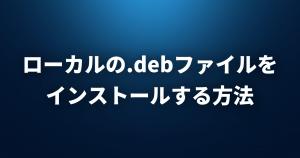 【Linux FAQ】.debファイルをダウンロードしたのですが、どうやってインストールすればいいですか?