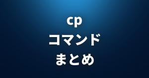 【 cp 】 ファイルをコピーする 【 Linuxコマンドまとめ 】