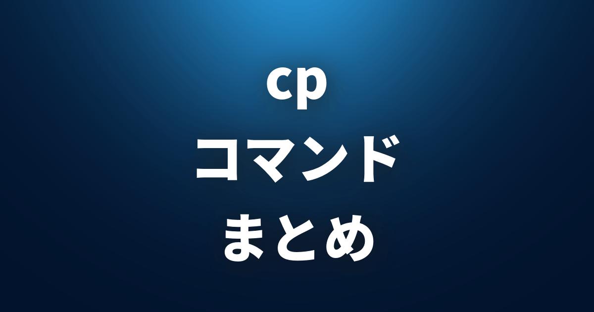 cp 】 ファイルをコピーする 【 Linuxコマンドまとめ 】