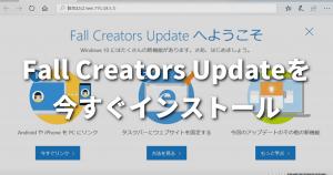 Windows 10 Fall Creators Updateを今すぐインストールする方法【スクリーンショットつき解説】
