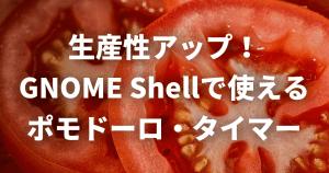 生産性アップ!GNOME Shellで使えるポモドーロ・タイマー