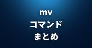 【 mv 】 ファイルやディレクトリの移動 【 Linuxコマンドまとめ 】