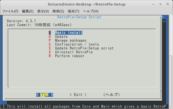 RetroPieでゲームエミュレーターを簡単インストール【Ubuntu