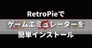 RetroPieでゲームエミュレーターを簡単インストール【Ubuntu・Linux Mint・Debian】