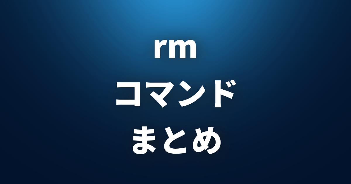 【 rm 】 ファイルやディレクトリの削除 【 Linuxコマンドまとめ 】