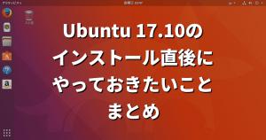 Ubuntu 17.10のインストール直後にやっておきたいことまとめ