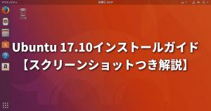Ubuntu 17.10インストールガイド【スクリーンショットつき解説】