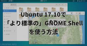 Ubuntu 17.10で「より標準の」GNOME Shellを使う方法