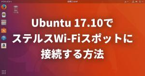 Ubuntu 17.10でステルスWi-Fiスポットに接続する方法