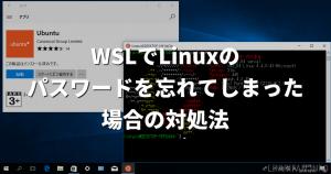 WSLでLinuxのパスワードを忘れてしまった場合の対処法