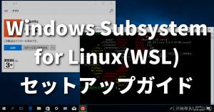 「Windows Subsystem for Linux(WSL)」セットアップガイド【スクリーンショットつき解説】