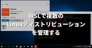 WSLで複数のLinuxディストリビューションを管理する