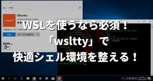 WSLを使うなら必須!「wsltty」で快適シェル環境を整える!