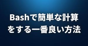 Bashで簡単な計算(+−×÷)をする一番良い方法はこれ